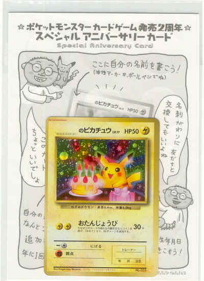 Japanese Promo Cards – Birthday Pikachu Card