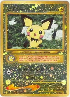 japanese promo cards, Birthday card